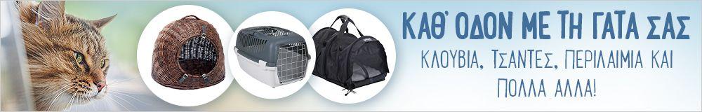 Αξεσουάρ για ταξίδια & μετακινήσεις με τη γάτα σας
