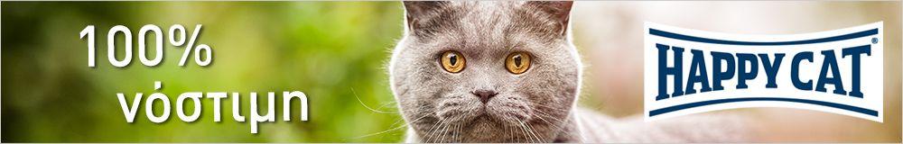 Ανακαλύψτε την ποικιλία της HAPPY CAT!